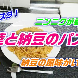 【簡単パスタ】「白菜と納豆のパスタ」はニンニクの香りと納豆の風味が絶品!白菜の食感も良い!