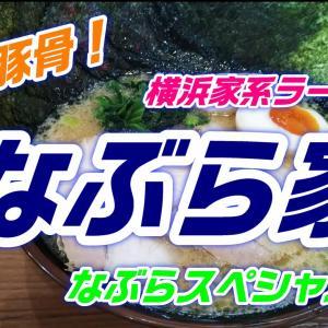 【横浜家系】「横浜家系ラーメン なぶら家」なぶらスペシャル!濃厚でクリーミーな豚骨醤油!