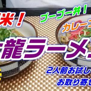 【豚骨ラーメン】久留米の有名店「大龍ラーメン」ブーブー丼!カレーブー丼!2人前お試しセットお取り寄せ!