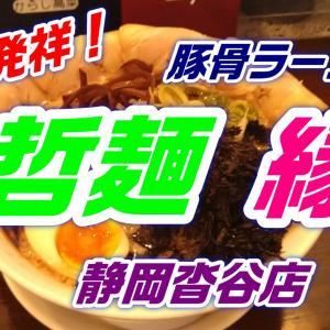 【東京発祥豚骨ラーメン】「哲麺 縁 静岡沓谷店」マー油が効いたクリーミー豚骨醤油!全部のせラーメン!