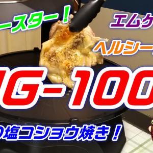 【無煙ロースター】ヘルシーグリル!HG-100K(エムケー精工)開封後に鶏肉を塩コショウで焼いてみました!レビュー!