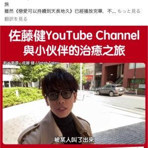 日本好きな香港人約70万人がフォローするFBページ