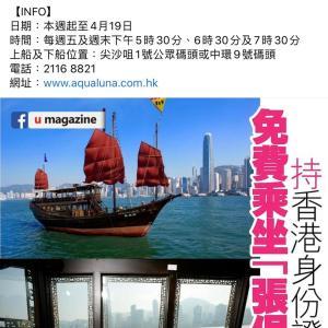 気になる乗船キャンペーン&香港産マスク