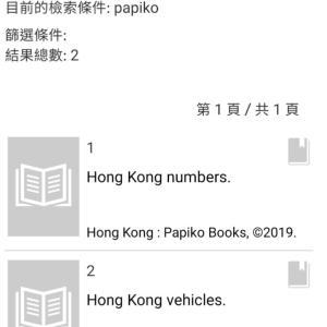 絵本が香港公立図書館に所蔵されることになりました◡̈*.。