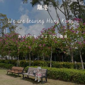 さようなら、ありがとう香港