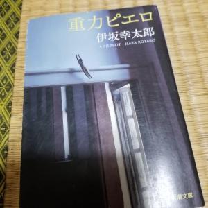 小説レビュー #18 伊坂幸太郎「重力ピエロ」