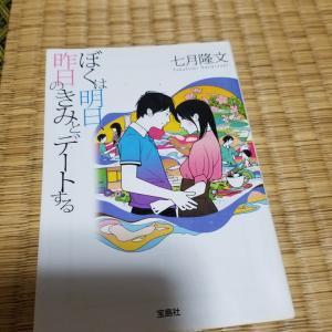 小説レビュー #21 七月隆文「ぼくは明日、昨日のきみとデートする」