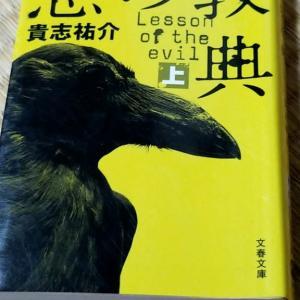 小説レビュー#36 貴志祐介「悪の教典」