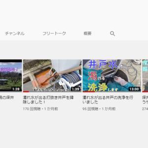 【祝】YouTubeチャンネル登録者数が100人超え
