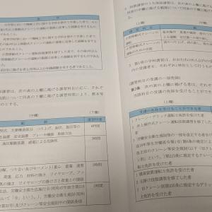 技能講習ガンバってます!(^^)!