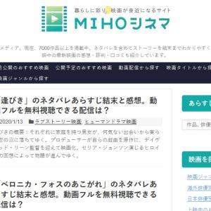 【映画あらすじ解説サイト】観たい映画の内容確認に便利な『MIHOシネマ』