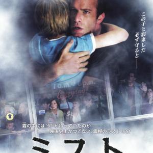【SFパニックホラー】ミスト(2008)あらすじと感想