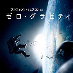 【SFスリラー】ゼロ・グラビティ(2013)あらすじと感想