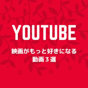 【YouTube】映画がもっと好きになる動画3選