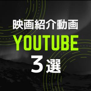 【YouTube】おすすめ!映画紹介動画3選【第二弾】