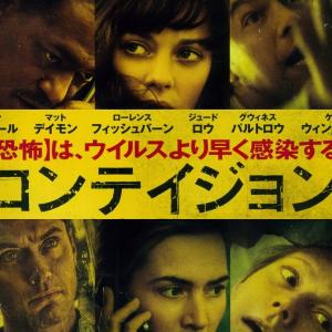 【ウイルス感染スリラー】コンテイジョン(2011)あらすじと感想【コロナウイルス】
