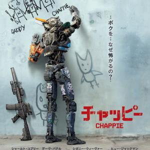 【SFアクション】チャッピー(2015)あらすじと感想【ネタバレ有り】