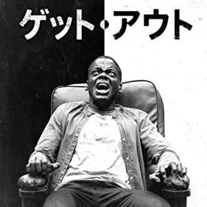 【サプライズ系スリラー】ゲット・アウト(2017)あらすじと感想【ネタバレ有り】