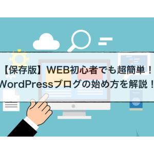 【保存版】WordPressブログの始め方を基礎から徹底解説 WEB初心者でも超簡単!