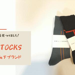 【オススメ】CHICSTOCKSのオシャレ靴下が最高すぎるので徹底解説!コーデや取り扱い店舗も解説します!
