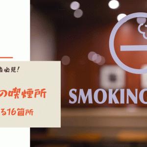 【完全保存版】池袋駅周辺のタバコが吸える喫煙所16選 ちょっと休憩・一服に!