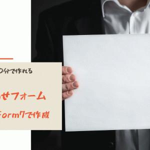 【超簡単】ブログの問い合わせフォームの作り方 Contact Form 7なら10分!
