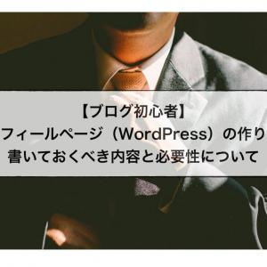 【ブログ初心者】プロフィールページ(WordPress)の書き方 書いておくべき内容と必要性について