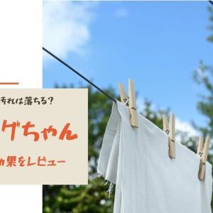 【検証】洗濯マグちゃんの効果は?洗剤なしでも洗浄力はアップする?汚れが落ちる?
