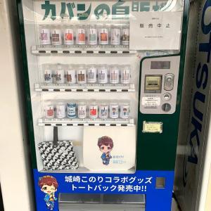 2021/9/18 兵庫県豊岡市『カバンの自販機』