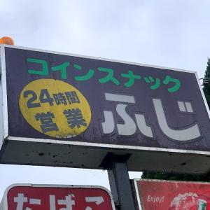 2021/9/18 レトロ自販機巡り旅(兵庫・京都)兵庫県美方郡香美町『コインスナックふじ』