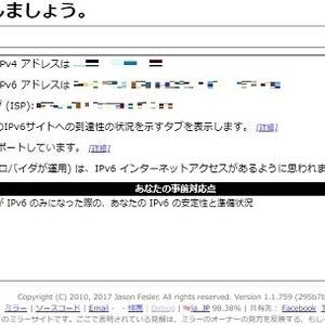 【雑記/PC】Softbank光、IPv6→IPv4接続に変わってた話