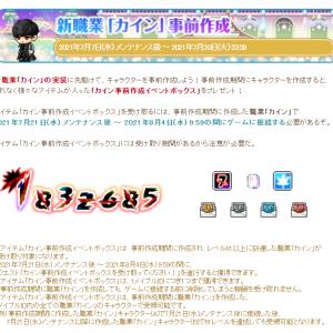 【メイプル】#227 キャラスロが足りてない(怒)!!