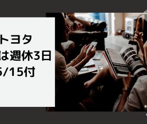 【トヨタ週休3日】トヨタや他のトヨタ系企業はどうなる?