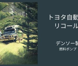 【トヨタ自動車リコール】トヨタ向けデンソー製燃料ポンプに不具合