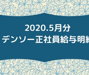 【2020.5】デンソー正社員給与明細ー期間工から正社員の場合ー