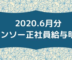 【2020.6】デンソー正社員給与明細ー期間工から正社員の場合ー