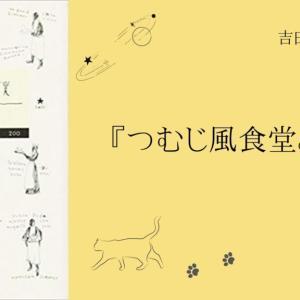 【No.44】~子どもたちに伝えたい、大切なことはなんですか?〜 『つむじ風食堂と僕』 吉田 篤弘(著)