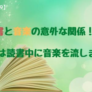【読書術 No.9】読書と音楽の意外な関係!あなたは読書中に音楽を流しますか?