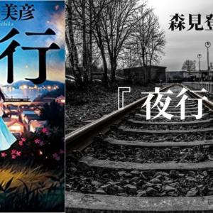 【No.94】〜謎の絵画が誘う、終わりのない夜の世界を彷徨う物語〜 『夜行』森見 登美彦(著)