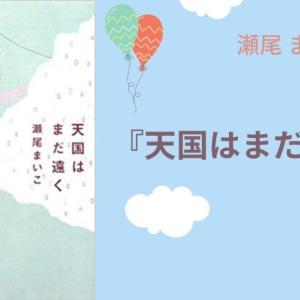 【No.96】〜ひとりの女性が再び自分の足で歩き出すまでを描いた、心にしみる旅立ちの物語〜 『天国はまだ遠く』瀬尾 まいこ(著)