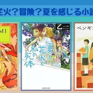 【夏におすすめ】〜海?花火?冒険?夏を感じる小説3選〜