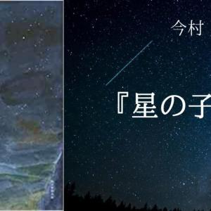 【No.102】〜宗教にのめり込む家族の愛と崩壊を描いた物語〜 『星の子』 今村 夏子(著)