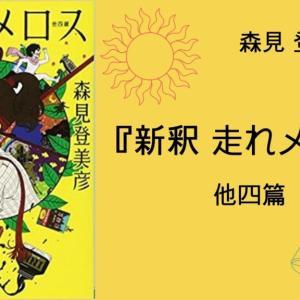 【No.107】〜近代日本文学作品が、現代京都を舞台に生まれ変わる!?〜 『新釈 走れメロス 他四篇』 森見 登美彦(著)