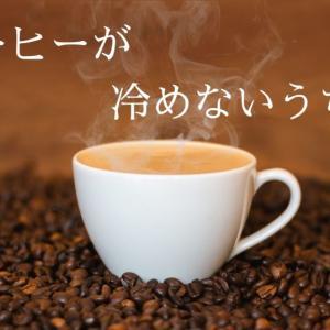 【映画 No.3】〜もしもあの日に戻れるのなら、あなたは誰に会いに行きますか?〜 『コーヒーが冷めないうちに』
