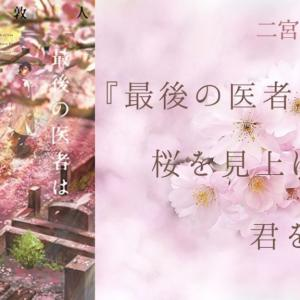 【No.115】〜「死」を肯定する医者 ×「生」を諦めない医者の、死生観を問う衝撃の物語〜 『最後の医者は桜を見上げて君を想う』  二宮 敦人(著)