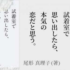【No.116】〜ルミネ広告のコピーから生まれた、恋に悩む女性を優しく励ます物語〜 『試着室で思い出したら、本気の恋だと思う。』 尾形 真理子(著)