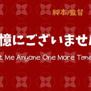 【映画 No.7】〜史上最悪のダメ総理が、記憶をなくして生まれ変わる!?〜 『記憶にございません!』