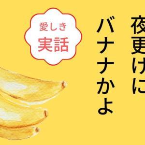 【映画 No.11】〜難病とともに生きる男性と周囲の人々を描いた、笑って泣けて勇気をもらえる感動実話!〜 『こんな夜更けにバナナかよ 愛しき実話』