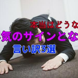 【彼氏の浮気のサイン】彼氏が浮気を隠す時に使う言い訳3選