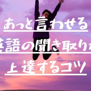 あっと言わせる英語の聞き取りが上達するコツ/海外在住者の英語学習方法